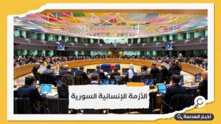 واشنطن تشارك في مؤتمر دولي للمانحين حول سوريا