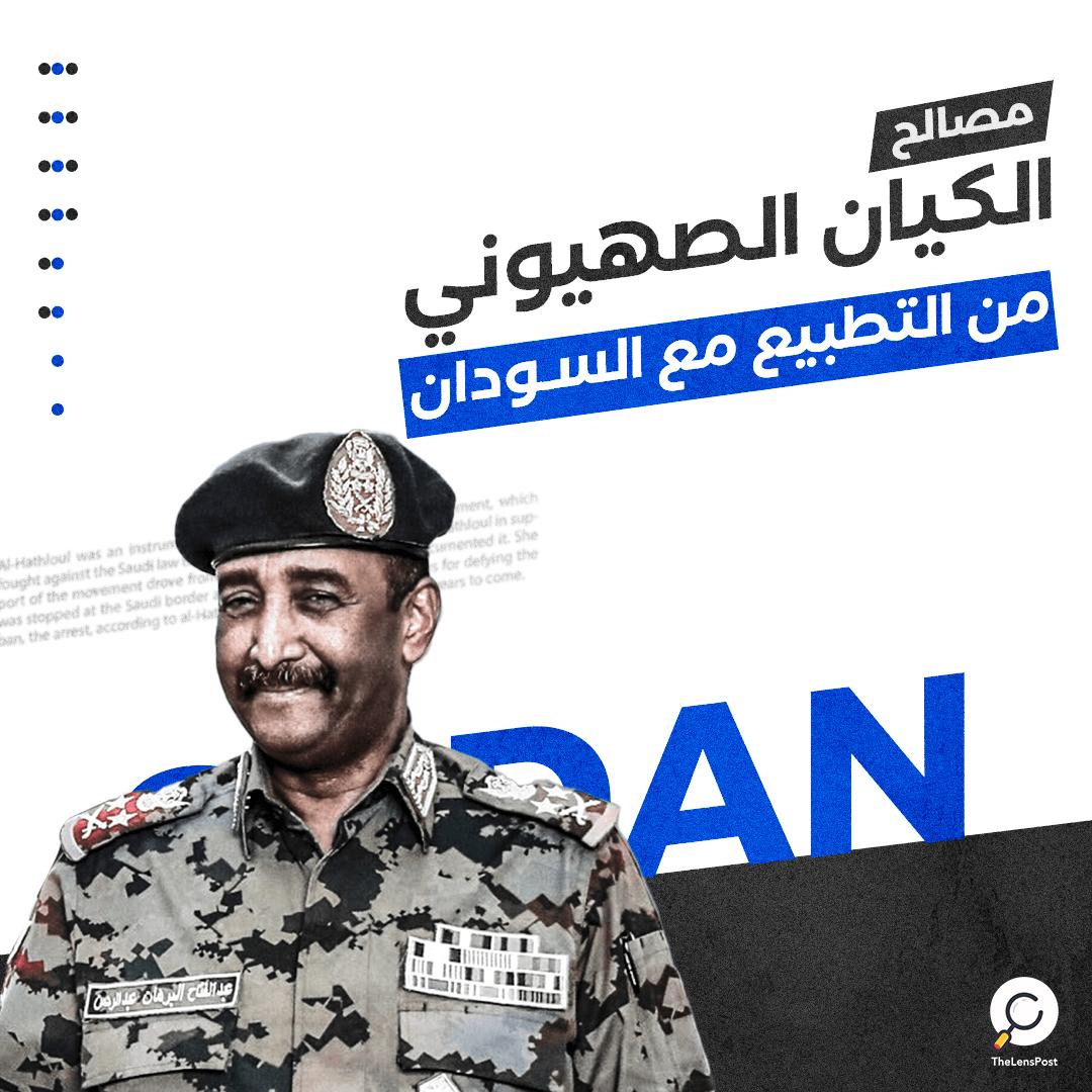 مصالح الكيان الصهيوني من التطبيع مع السودان