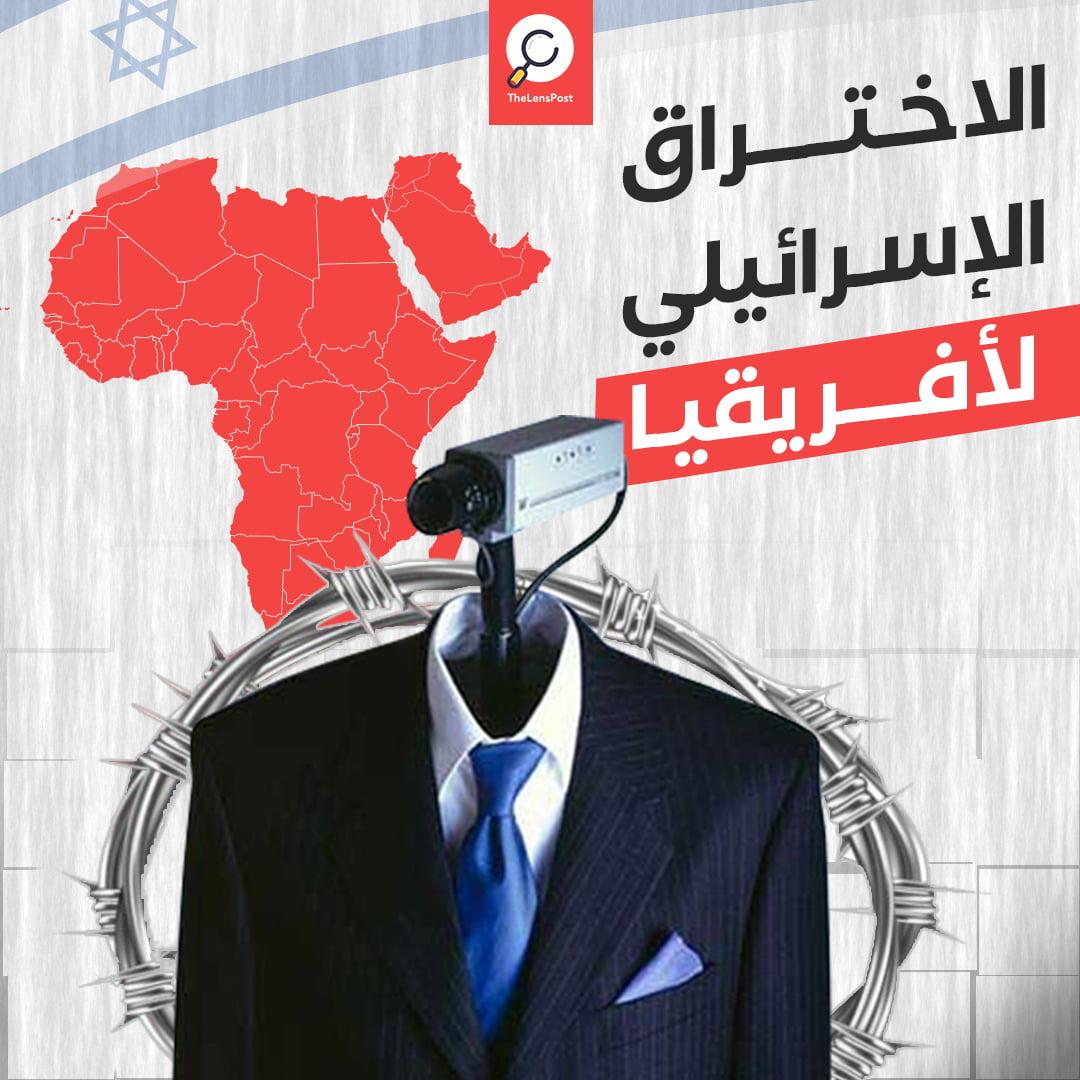 الاختراق الإسرائيلي لقارة أفريقيا