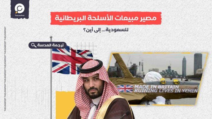 مصير مبيعات الأسلحة البريطانية للسعودية... إلى أين؟