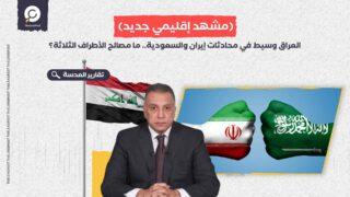 العراق وسيط في محادثات إيران والسعودية.. ما مصالح الأطراف الثلاثة؟