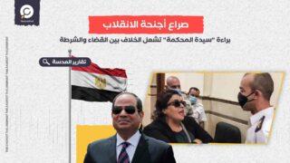 """صراع أجنحة الانقلاب.. براءة """"سيدة المحكمة"""" تشعل الخلاف بين القضاء والشرطة"""