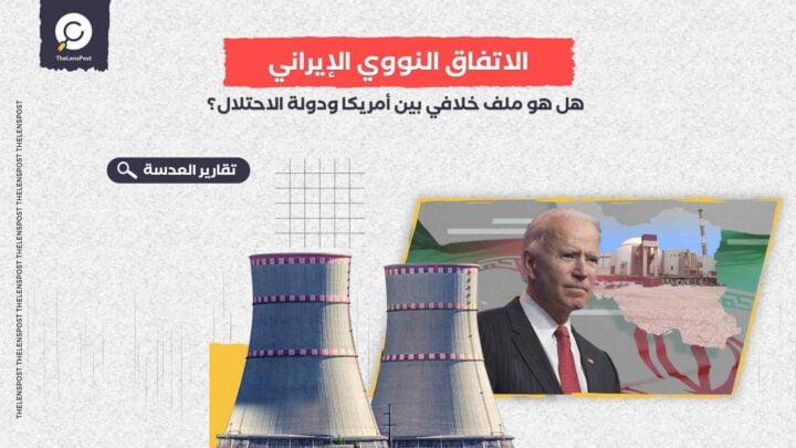 الاتفاق النووي الإيراني.. هل هو ملف خلافي بين أمريكا ودولة الاحتلال؟