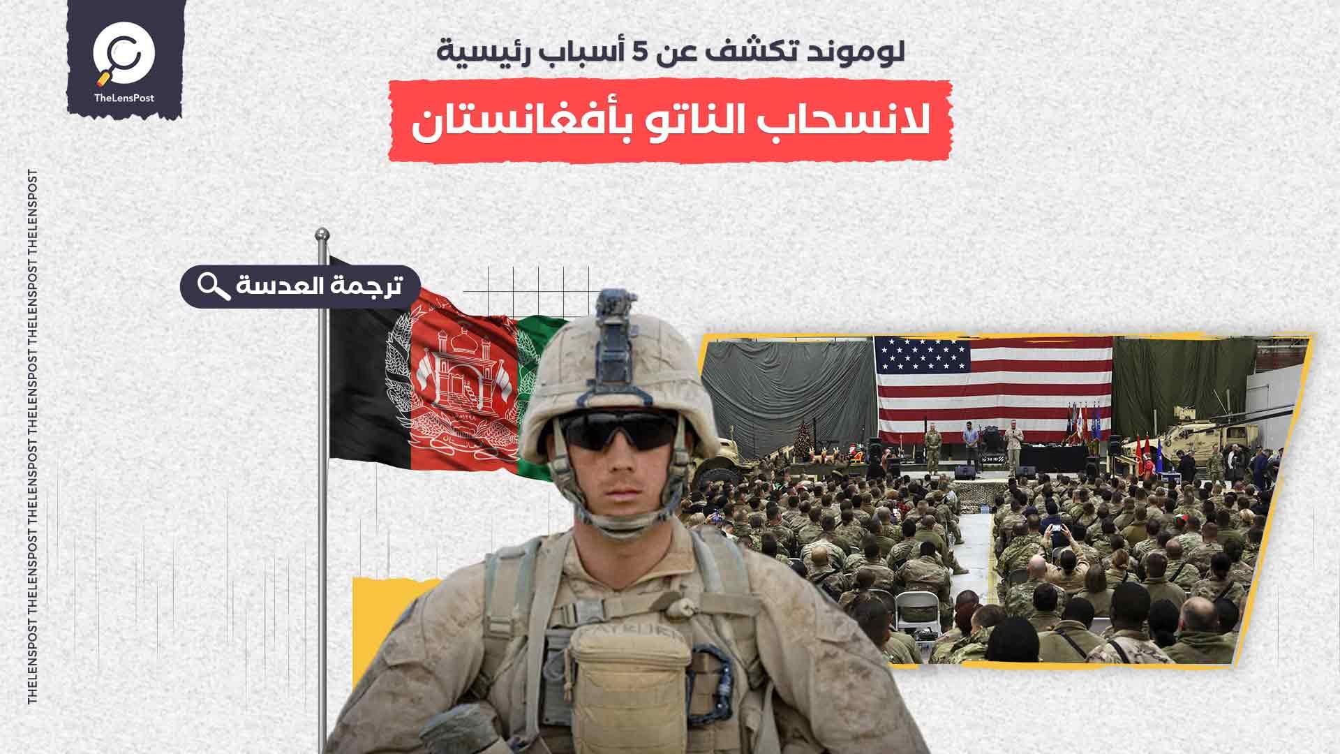 لوموند تكشف عن 5 أسباب رئيسية لانسحاب الناتو بأفغانستان