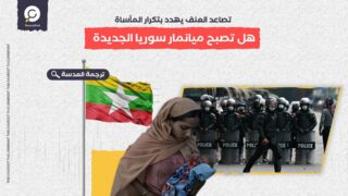 تصاعد العنف يهدد بتكرار المأساة... هل تصبح ميانمار سوريا الجديدة؟