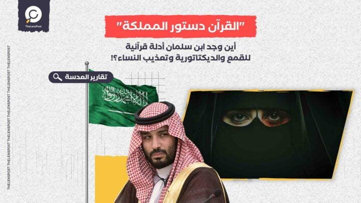 """""""القرآن دستور المملكة"""".. أين وجد ابن سلمان أدلة قرآنية للقمع والديكتاتورية وتعذيب النساء؟!"""