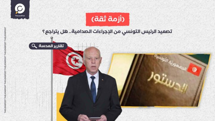 تصعيد الرئيس التونسي من الإجراءات الصدامية.. هل يتراجع؟