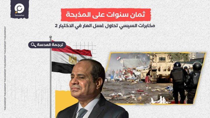 ثمان سنوات على المذبحة... مخابرات السيسي تحاول غسل العار في الاختيار 2