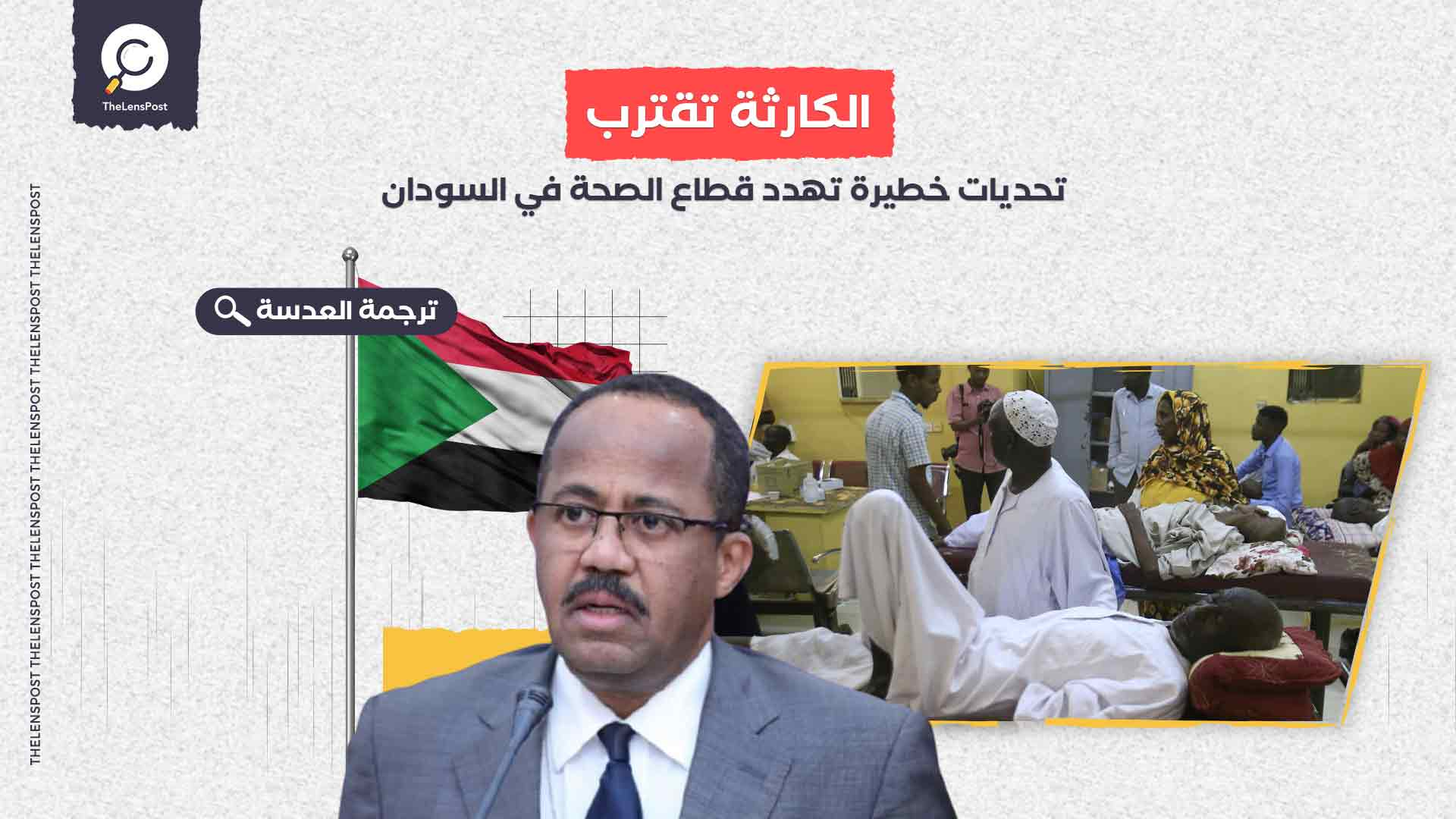 الكارثة تقترب… تحديات خطيرة تهدد قطاع الصحة في السودان
