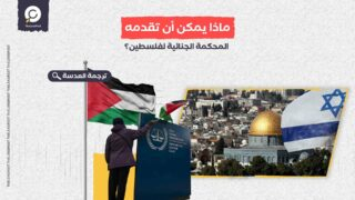 ماذا يمكن أن تقدمه المحكمة الجنائية لفلسطين؟