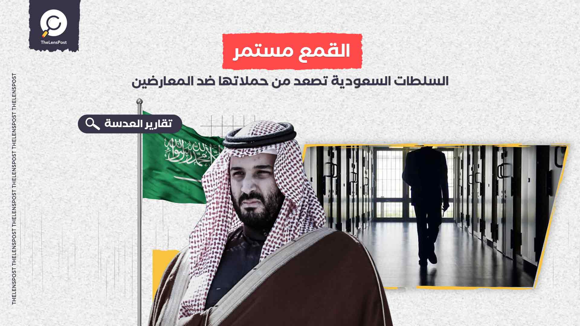 القمع مستمر.. السلطات السعودية تصعد من حملاتها ضد المعارضين
