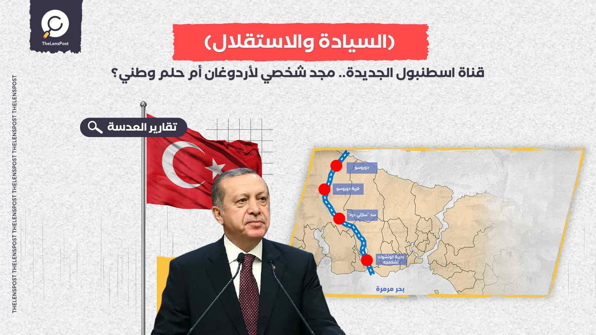 قناة اسطنبول الجديدة.. مجد شخصي لأردوغان أم حلم وطني؟