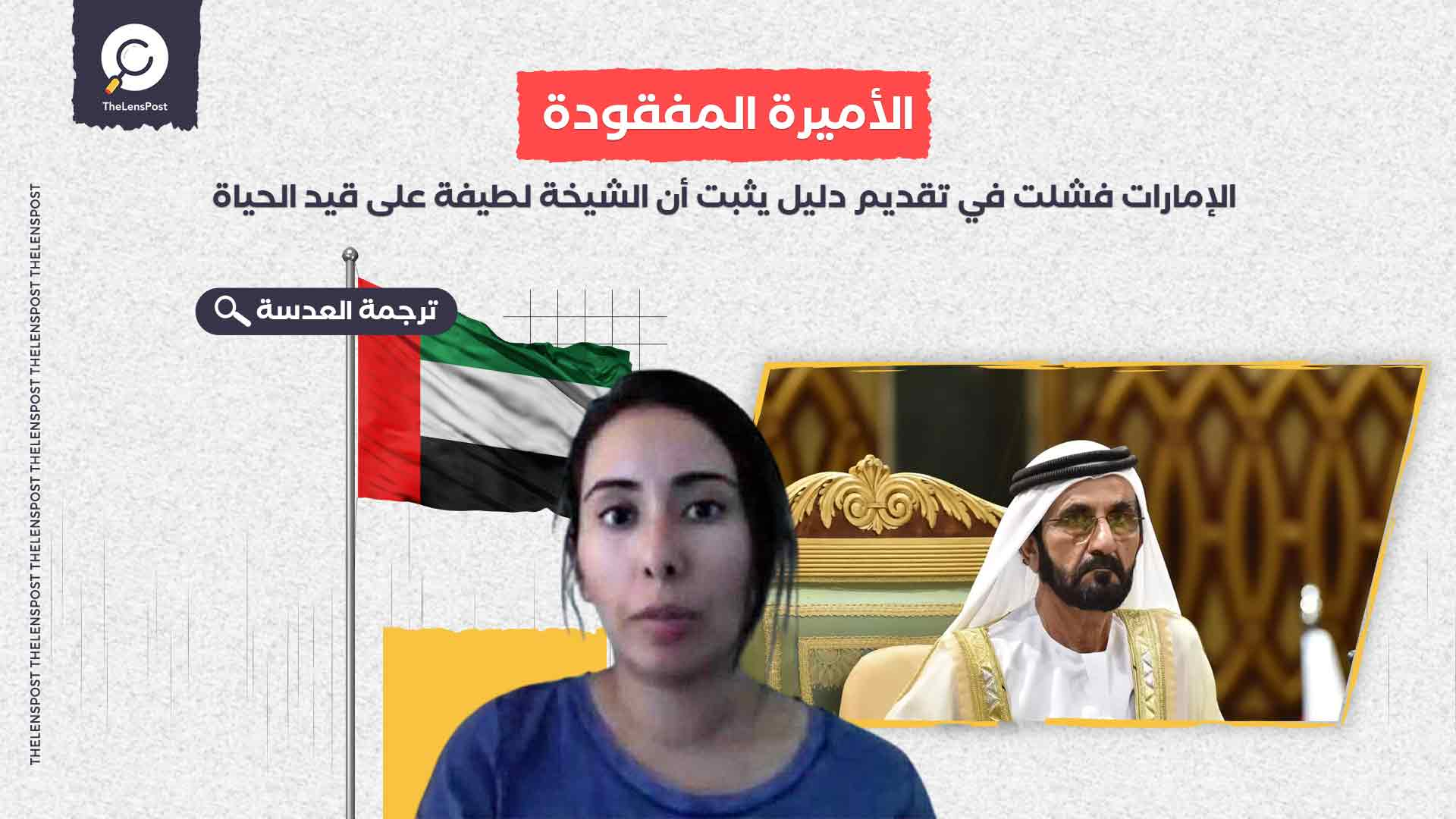 الأميرة المفقودة: الإمارات فشلت في تقديم دليل يثبت أن الشيخة لطيفة على قيد الحياة