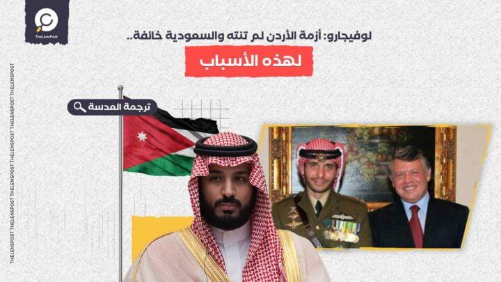 لوفيجارو: أزمة الأردن لم تنته والسعودية خائفة.. لهذه الأسباب