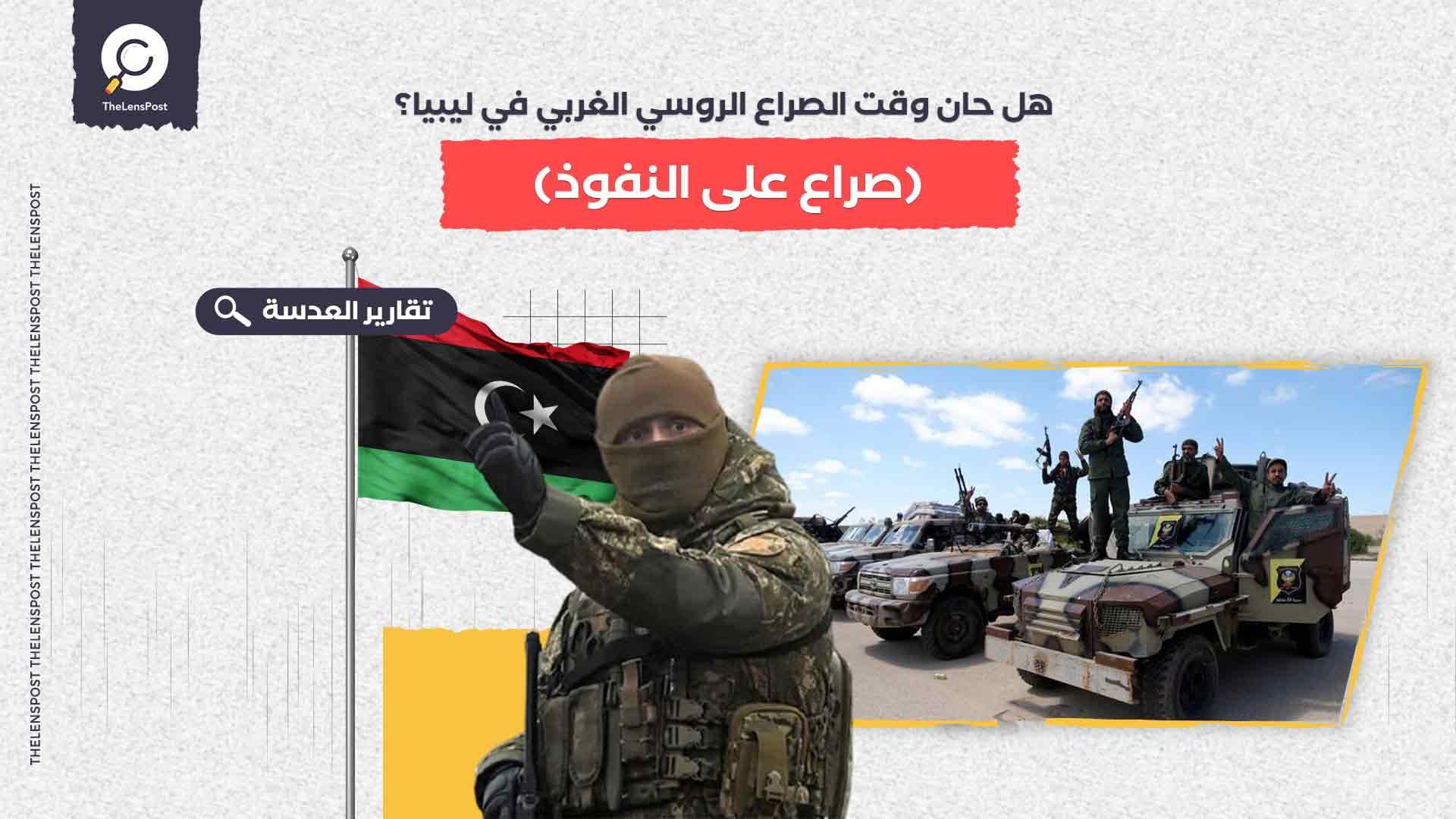 هل حان وقت الصراع الروسي الغربي في ليبيا؟