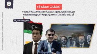 هل تستطيع الجهود الخارجية للسلطة الليبية الجديدة أن تفك تشابكات المصالح الدولية، أم تزيدها تعقيدًا؟