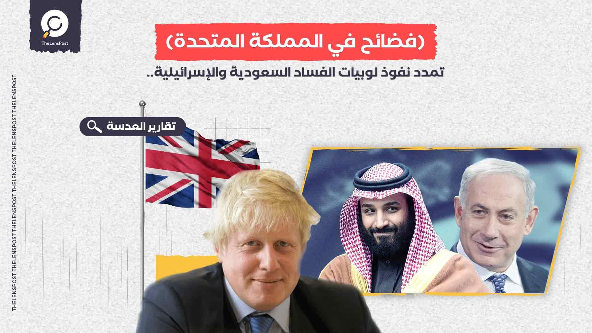 تمدد نفوذ لوبيات الفساد السعودية والإسرائيلية