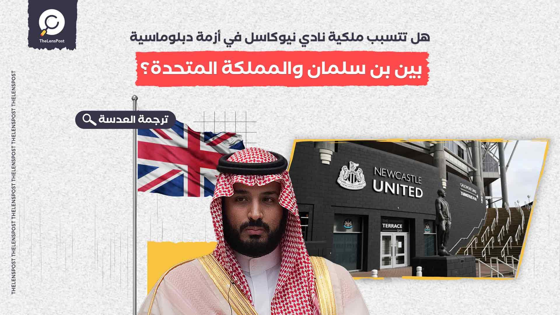 هل تتسبب ملكية نادي نيوكاسل في أزمة دبلوماسية بين بن سلمان والمملكة المتحدة؟