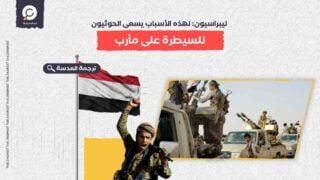 ليبراسيون: لهذه الأسباب يسعى الحوثيون للسيطرة على مأرب