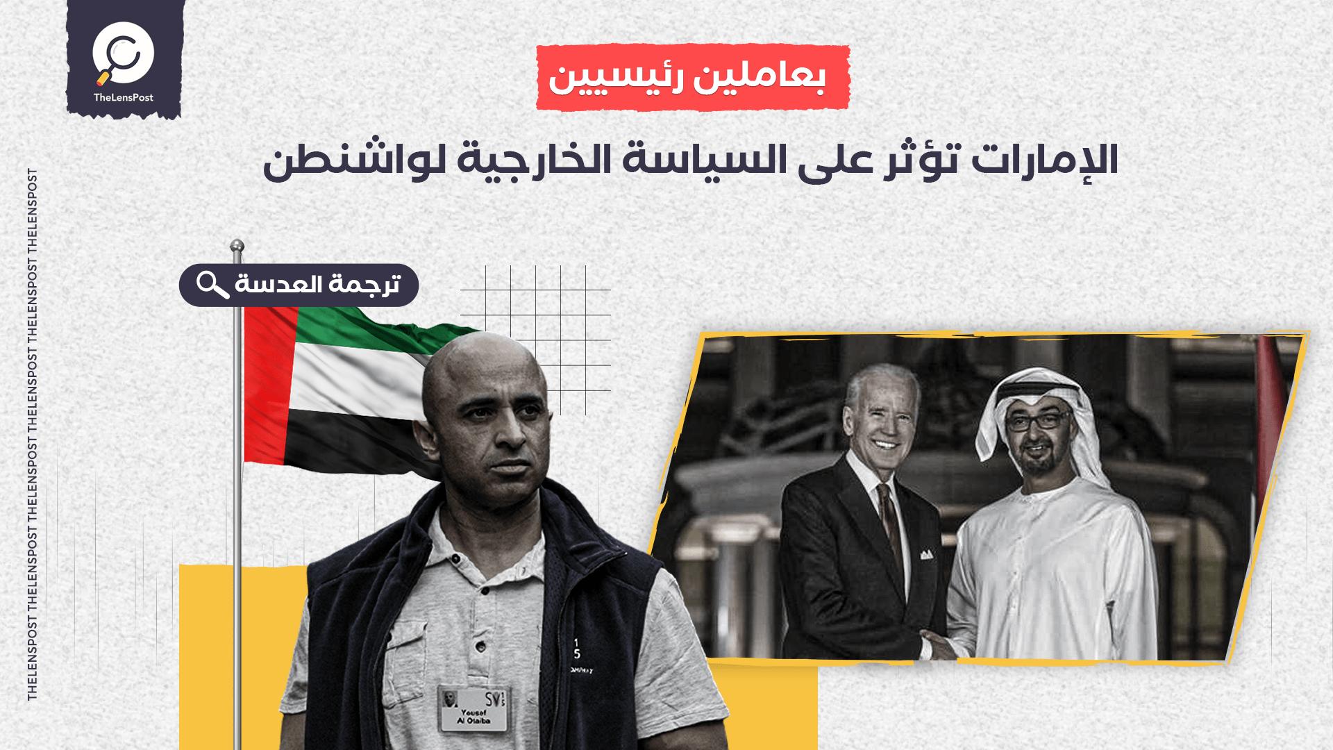 لوموند: بعاملين رئيسيين.. الإمارات تؤثر على السياسة الخارجية لواشنطن