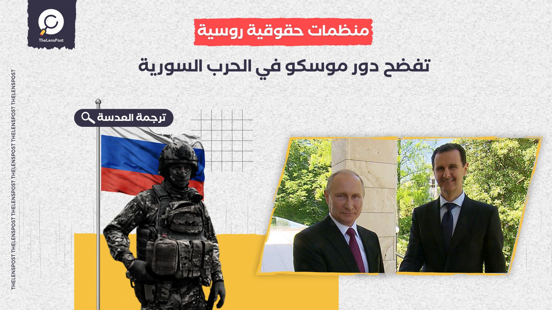 للمرة الأولى- منظمات حقوقية روسية تفضح دور موسكو في الحرب السورية