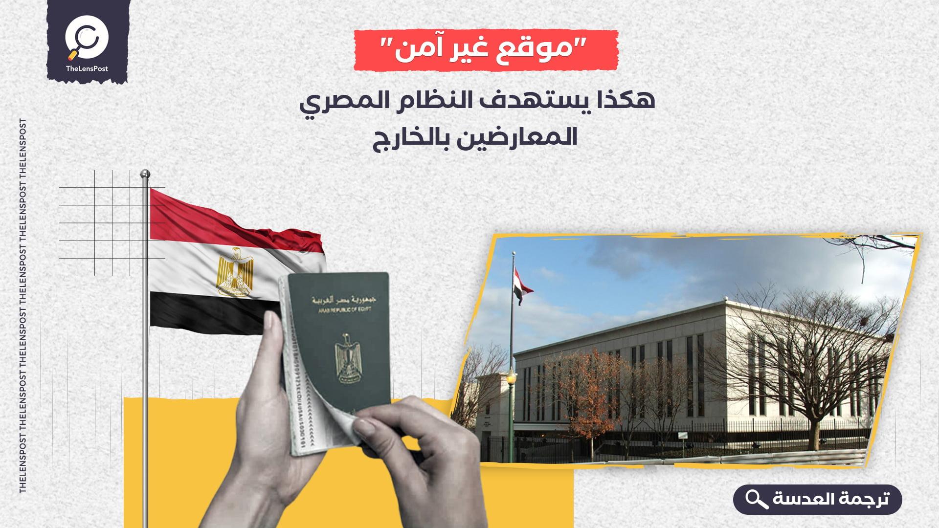 """""""موقع غير آمن""""... هكذا يستهدف النظام المصري المعارضين بالخارج"""
