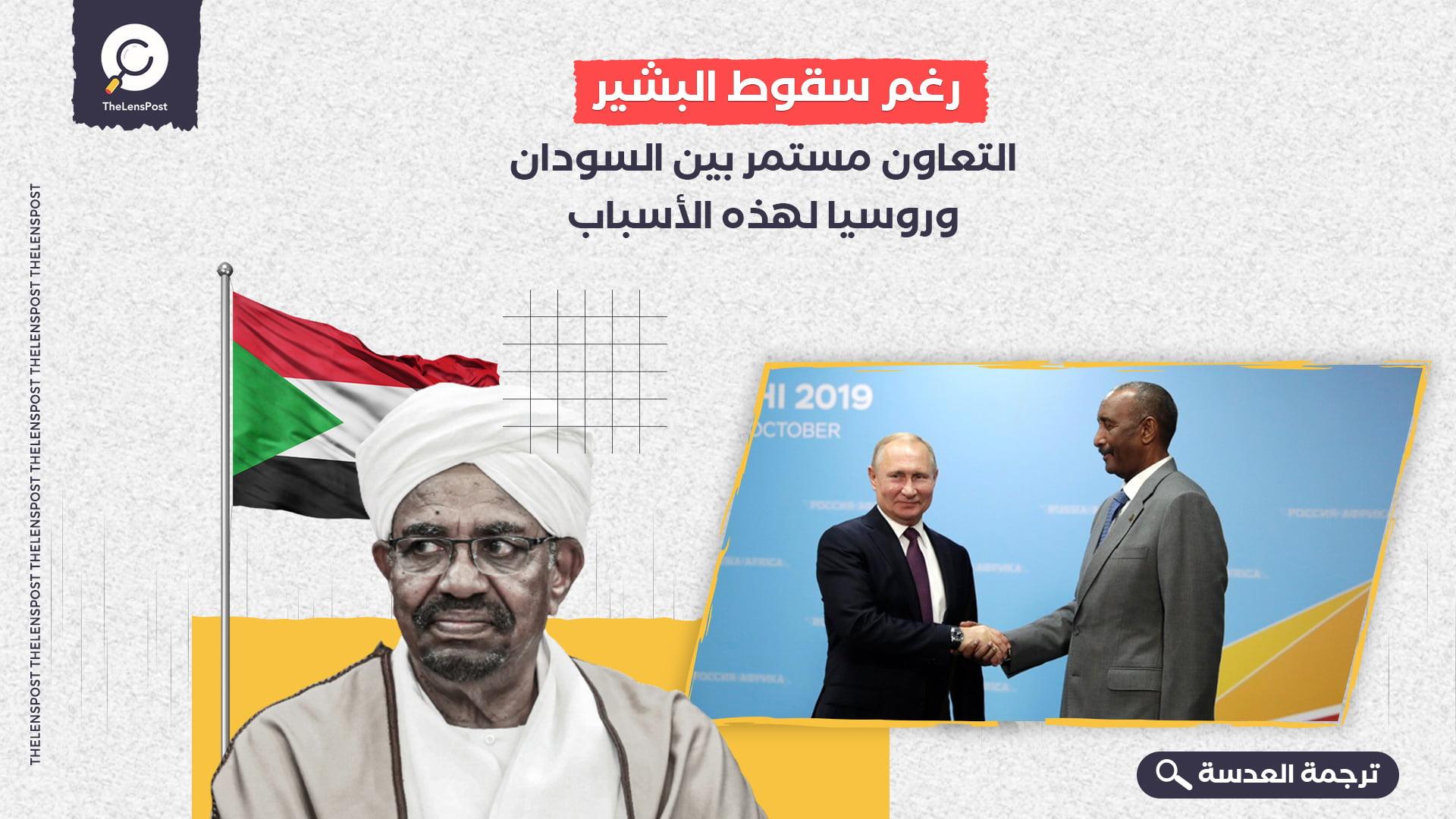 رغم سقوط البشير.. التعاون مستمر بين السودان وروسيا لهذه الأسباب