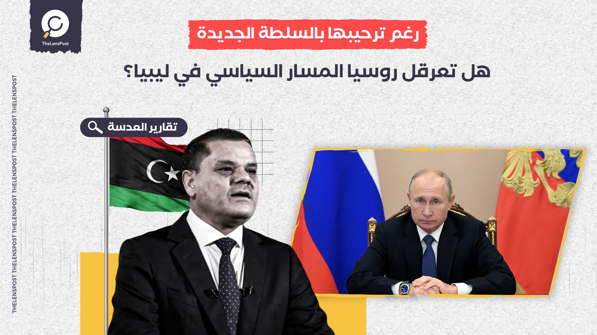 رغم ترحيبها بالسلطة الجديدة.. هل تعرقل روسيا المسار السياسي في ليبيا؟