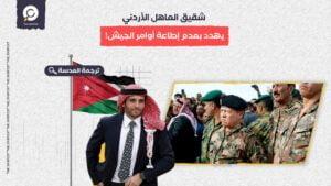 شقيق العاهل الأردني يهدد بعدم إطاعة أوامر الجيش!