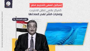 إسرائيل تسعى لتحجيم مصر كمركز عالمي لنقل الانترنت.. وإمارات الشر تغدر كعادتها