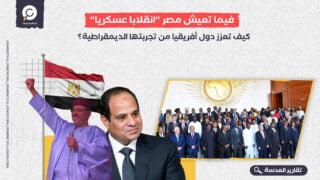 """فيما تعيش مصر """"انقلابا عسكريا"""".. كيف تعزز دول أفريقيا من تجربتها الديمقراطية؟"""