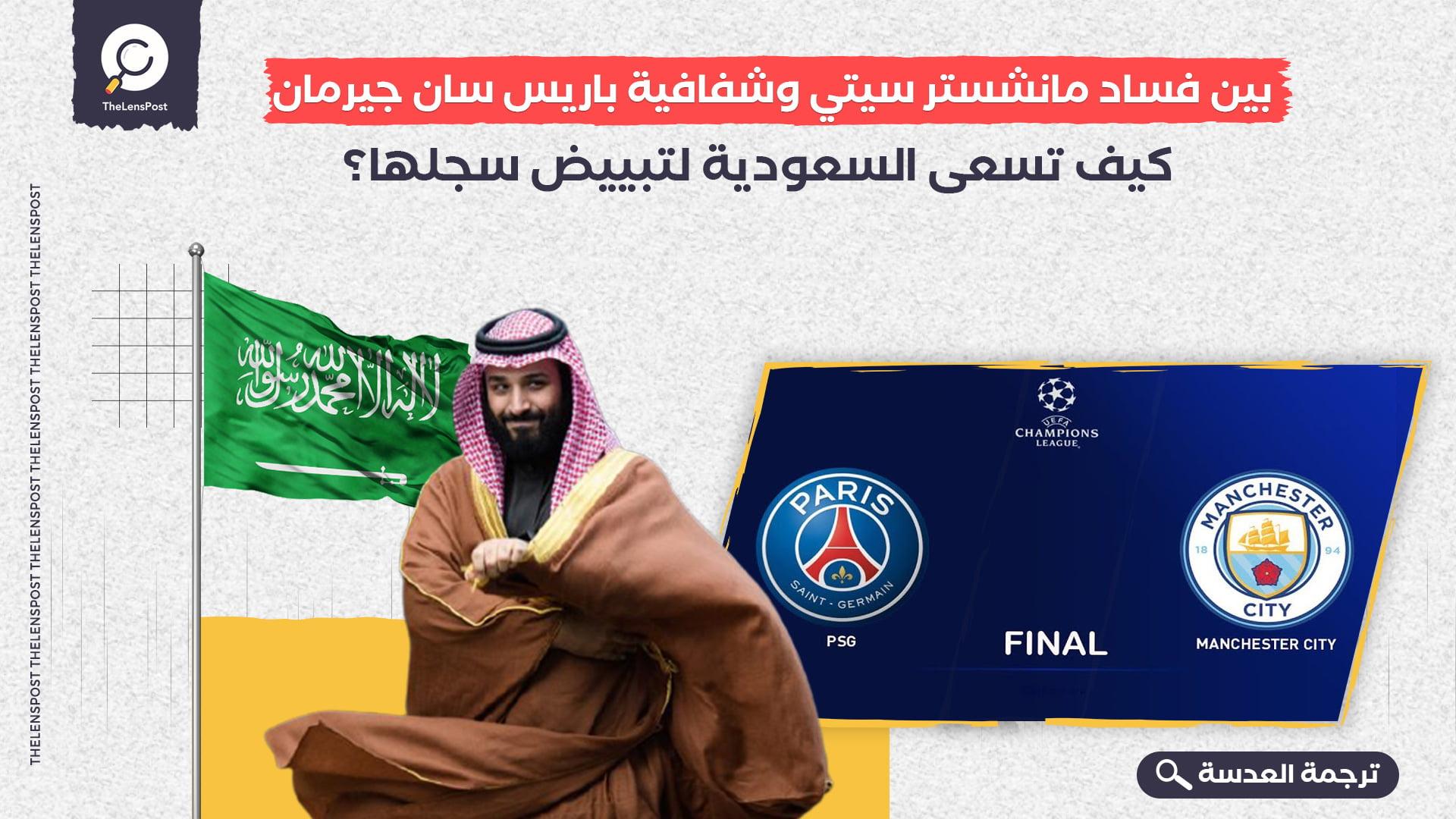 بين فساد مانشستر سيتي وشفافية باريس سان جيرمان... كيف تسعى السعودية لتبييض سجلها؟