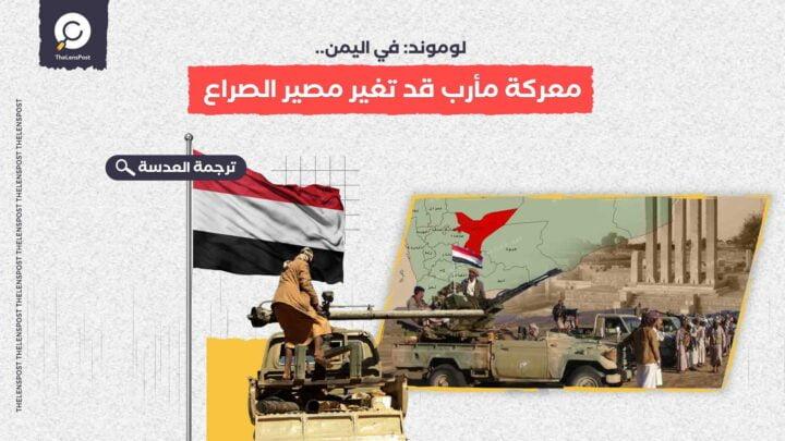 لوموند: في اليمن.. معركة مأرب قد تغير مصير الصراع