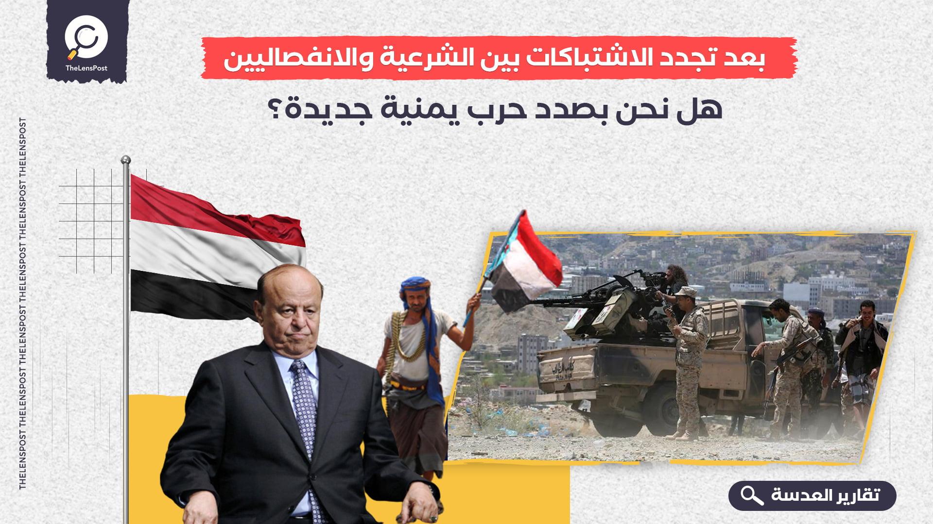 بعد تجدد الاشتباكات بين الشرعية والانفصاليين.. هل نحن بصدد حرب يمنية جديدة؟