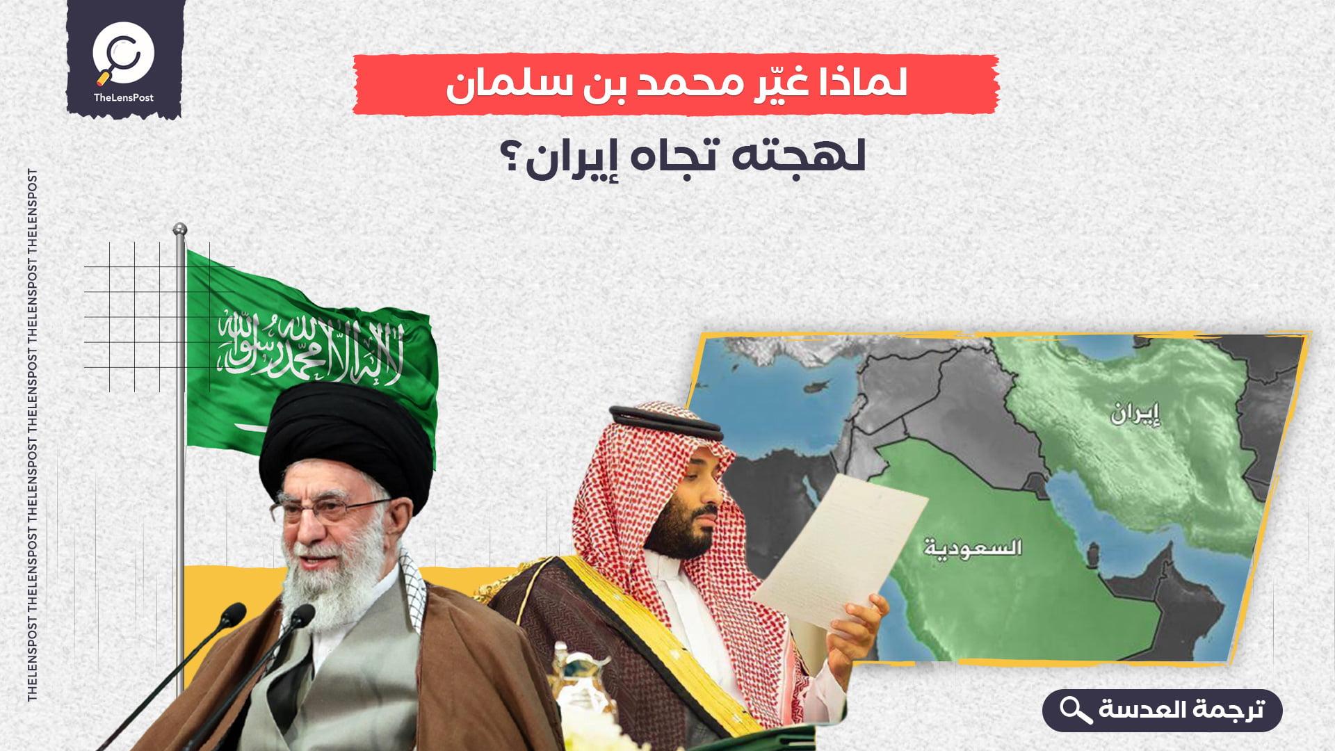 لماذا غيّر محمد بن سلمان لهجته تجاه إيران؟