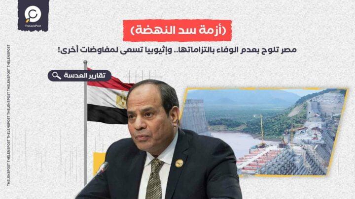 مصر تلوح بعدم الوفاء بالتزاماتها.. وإثيوبيا تسعى لمفاوضات أخرى!