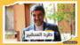 لبنان.. مطالبات شعبية بقطع العلاقات مع إيران