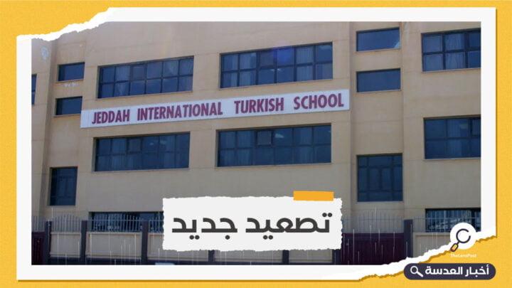 ابن سلمان يُصعِّد ويغلق 8 مدارس تركية في السعودية