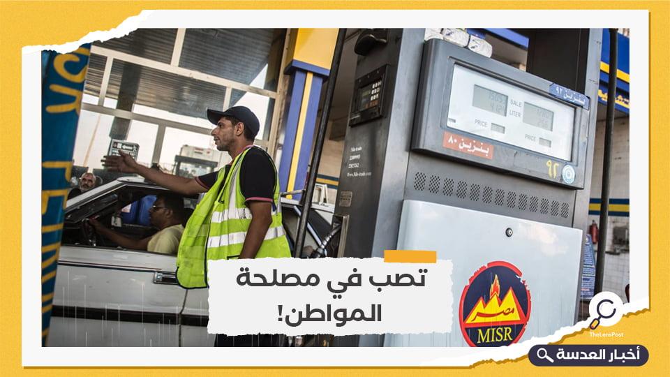 الحكومة المصرية ترفع أسعار البنزين 4٪ ابتداء من اليوم