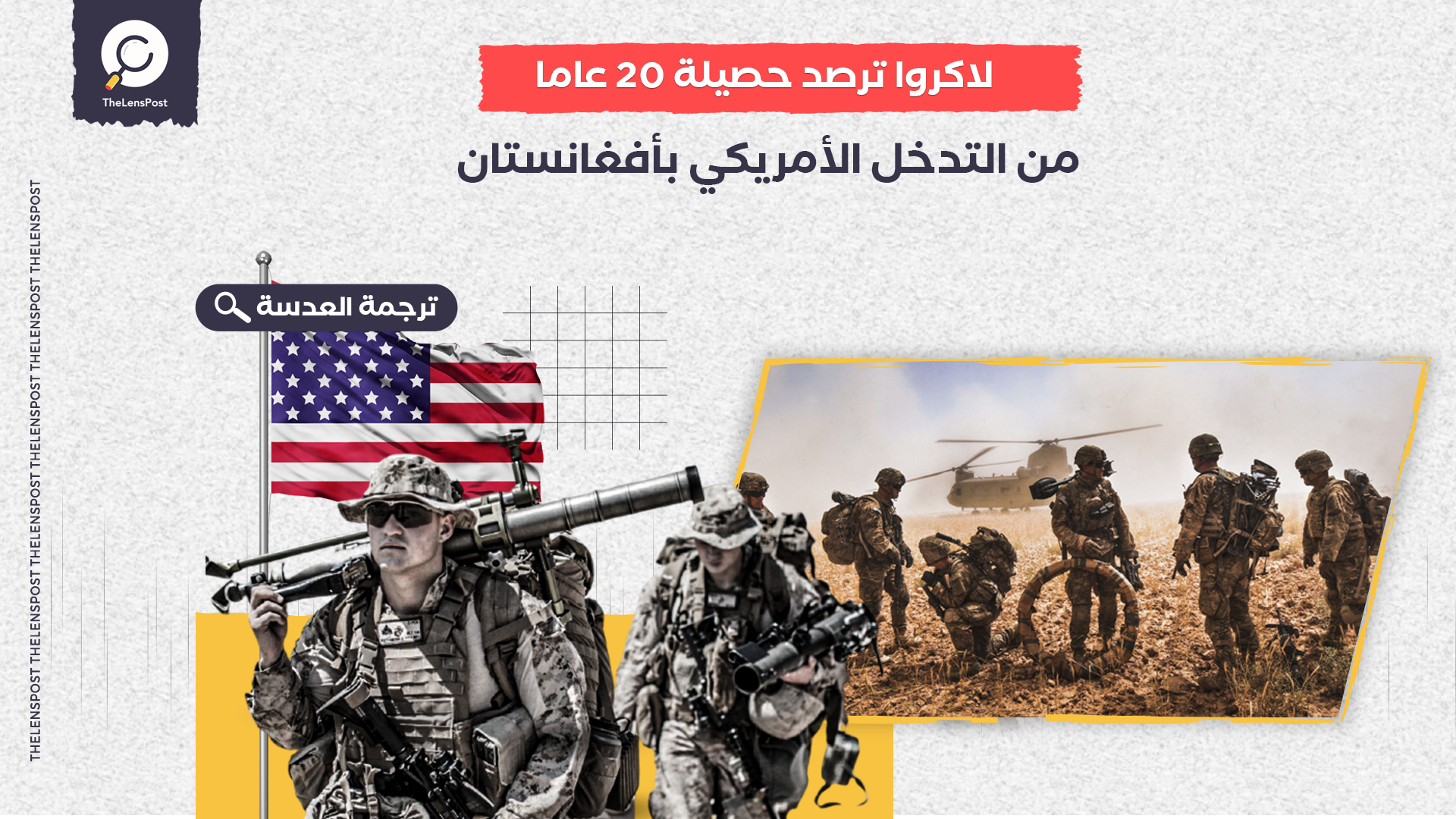 لاكروا ترصد حصيلة 20 عاما من التدخل الأمريكي بأفغانستان