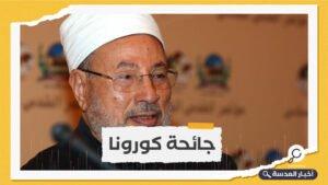 إصابة الشيخ يوسف القرضاوي بفيروس كورونا