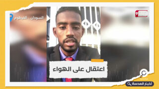 إطلاق سراح صحفي سوداني كان قد اعتقل على الهواء مباشرة (فيديو)