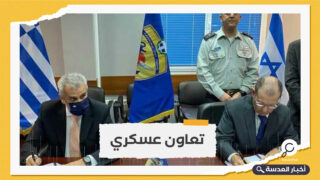 اتفاق تعاون عسكري بين اليونان والكيان الإسرائيلي