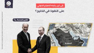 إلى أين يتجه الصراع الدولي على النفوذ في الخليج؟
