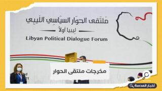 اللجنة القانونية الليبية تتفق على قاعدة دستورية للانتخابات المقبلة