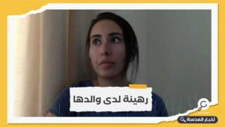 الأمم المتحدة تطالب الإمارات بالكشف عن مصير ابنة حاكم دبي