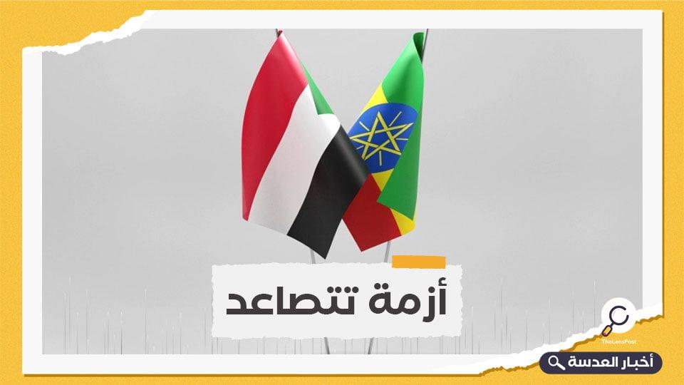السودان يتهم إثيوبيا بتهديد أمنه القومي