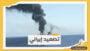 هجوم على سفينة تابعة للاحتلال الإسرائيلي قبالة سواحل الإمارات