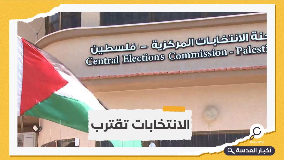 فلسطين.. قبول كافة القوائم التي طلبت الترشح في الانتخابات التشريعية