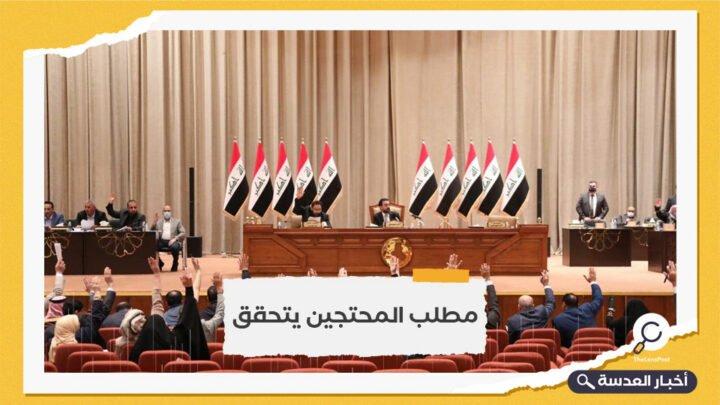 مجلس النواب العراقي يصوت على حل نفسه في أكتوبر القادم